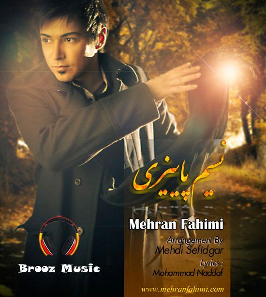 ... به نام نسیم پاییزی - آهنگ های روز ایران