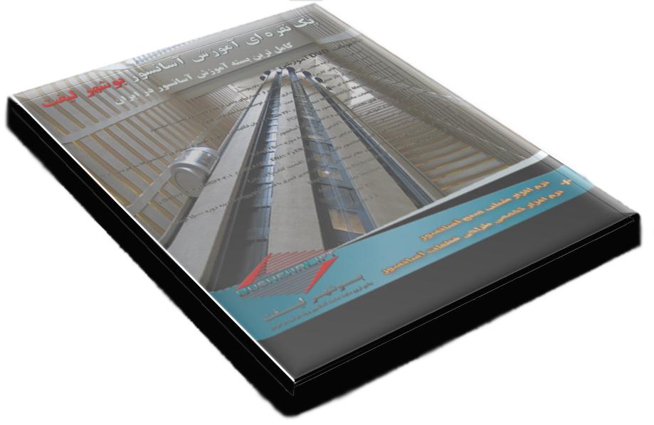 کاملترین بسته آموزش آسانسور در ایران