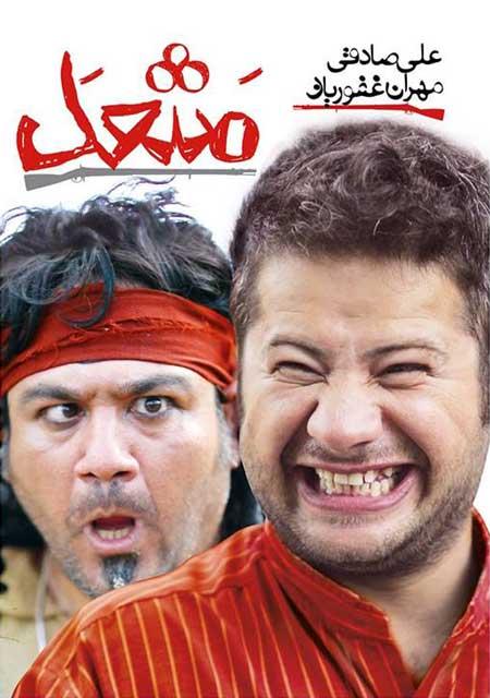 دانلود+فیلم+جدید+کمدی+ایرانی+با+لینک+مستقیم