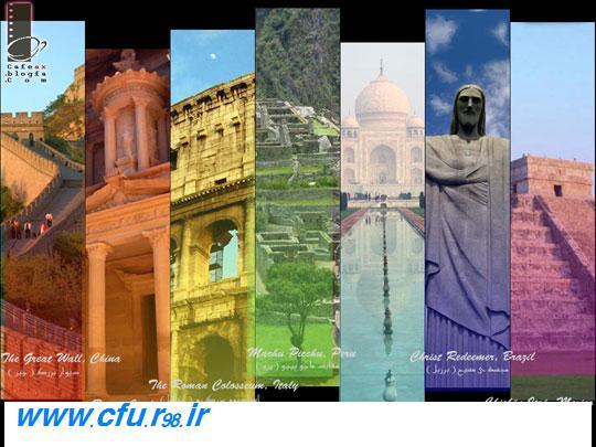 دانلود پاورپوینت زیبای عجایب هفت گانه جهان