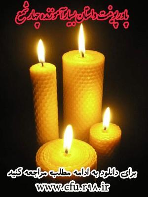 پاورپوینت داستان بسیار زیبای چهار شمع