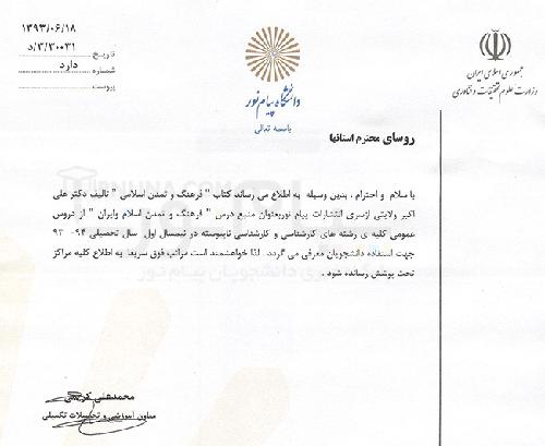 منبع درس فرهنگ و تمدن اسلامی در نیمسال اول 94-93 پیام نور تغییر کرد