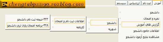 دریافت کارت ورود به جلسه 92-93 از امروز 6 خرداد فعال شد...