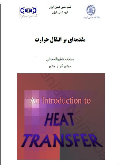 جزوه انتقال حرارت دانشگاه صنعتی شریف