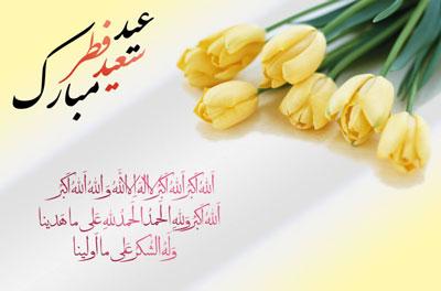 عید سعید فطر مبارک!!!