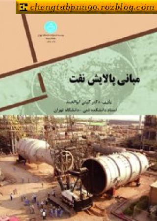 خلاصه کتاب مبانی پالایش نفت