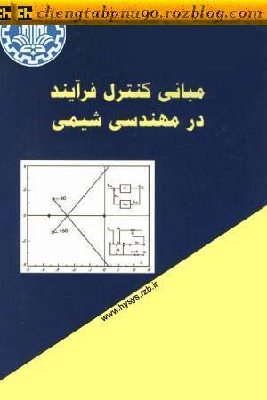 جزوه کنترل فرآیند مهندسی شیمی دانشگاه شریف