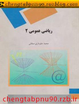 تهیه جزوه ی کتاب  ریاضی عمومی 2 ممقانی (پیام نور) توسط استاد ساعدی