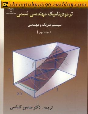 جزوه ترمودیامیک 1 ون نس ترجمه منصور کلباسی