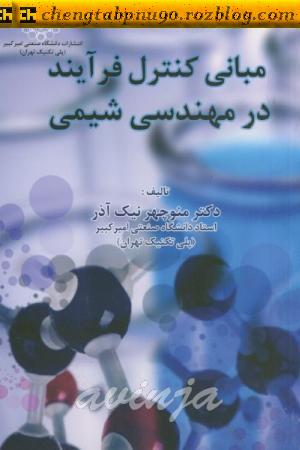 جزوه کنترل فرآیند مهندسی شیمی