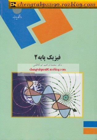 نمونه سوالات فیزیک عمومی 2 نیمسال دوم 90-91 (پیام نور)