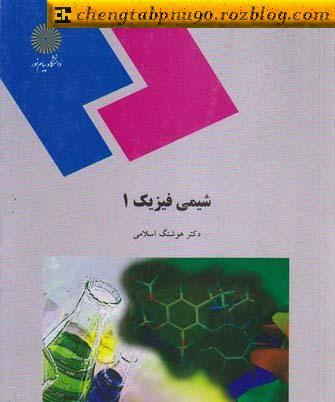نمونه سوال شیمی فیزیک 1