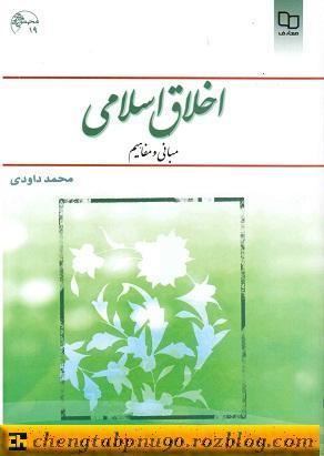 نمونه سوالات اخلاق اسلامی نیمسال  دوم 91-92