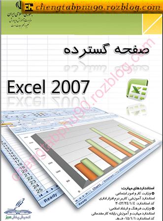 آموزش کامل نرم افزار Excel 2007