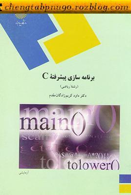 نمونه سوالات برنامه سازی کامپیوتر نیمسال اول 90-91 (پیام نور)