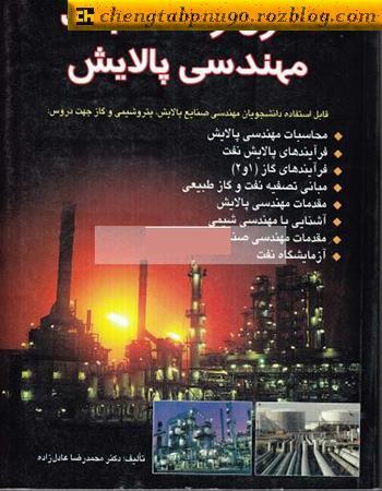 نمونه سوالات محاسبات مهندسی پالایش مهندسی شیمی (92-93 نیمسال 1)
