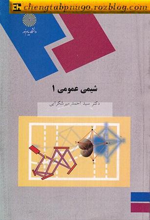 جزوه شیمی عمومی 1 دكترسيد احمد مير شكرايي (انتشارات پیام نور)