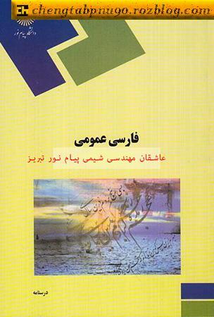 جزوه فارسی عمومی پیام نور