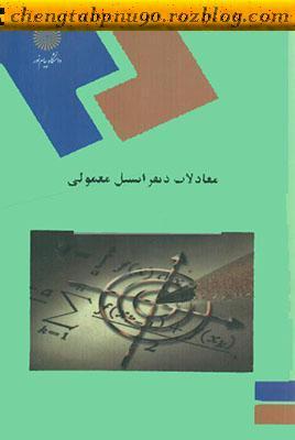 جزوه معادلات دیفرانسیل جمال صفار اردبیلی (برای رشته شیمی)