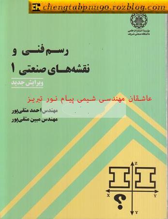 حل المسائل درس نقشه کشی صنعتی (کتاب مهندس احمد متقی پور)