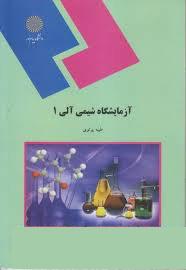 گزارش کار آزمایشگاه شیمی آلی  1