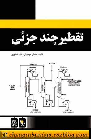 نمونه سوال تقطیر چندجزئی مهندسی شیمی نیمسال اول 92-93