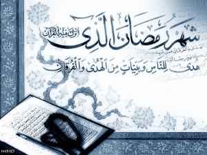 شهر رمضان الذی...