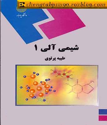 جزوه شیمی آلی 1 دانشگاه پیام نور بر اساس کتاب طیبه پرتوی