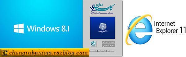 حل مشکل سیستم گلستان و ویندوز 8.1 و اینترنت اکسپلورر 11