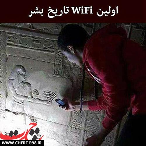 اولین WIFI تاریخ بشر