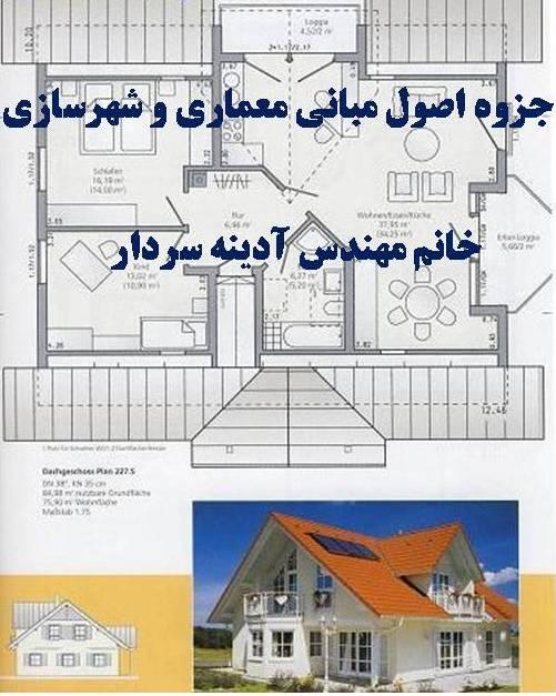 دانلود جزوه اصول مباني معماري و شهرسازي