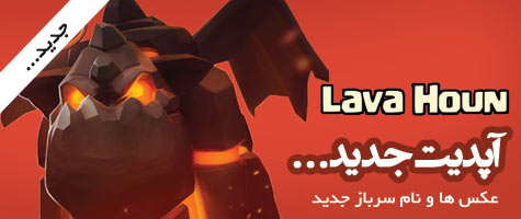 Lava Hound سرباز جدید کلش