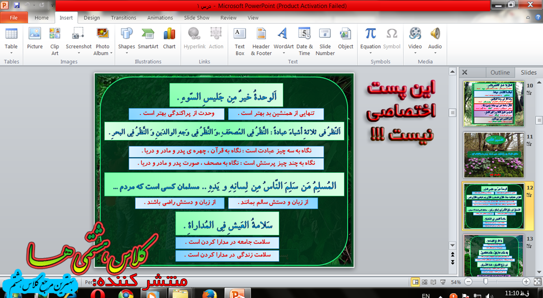 انشاء انگلیسی در مورد کلاس گام به کام درس اول عربی هشتم - پاورپینت
