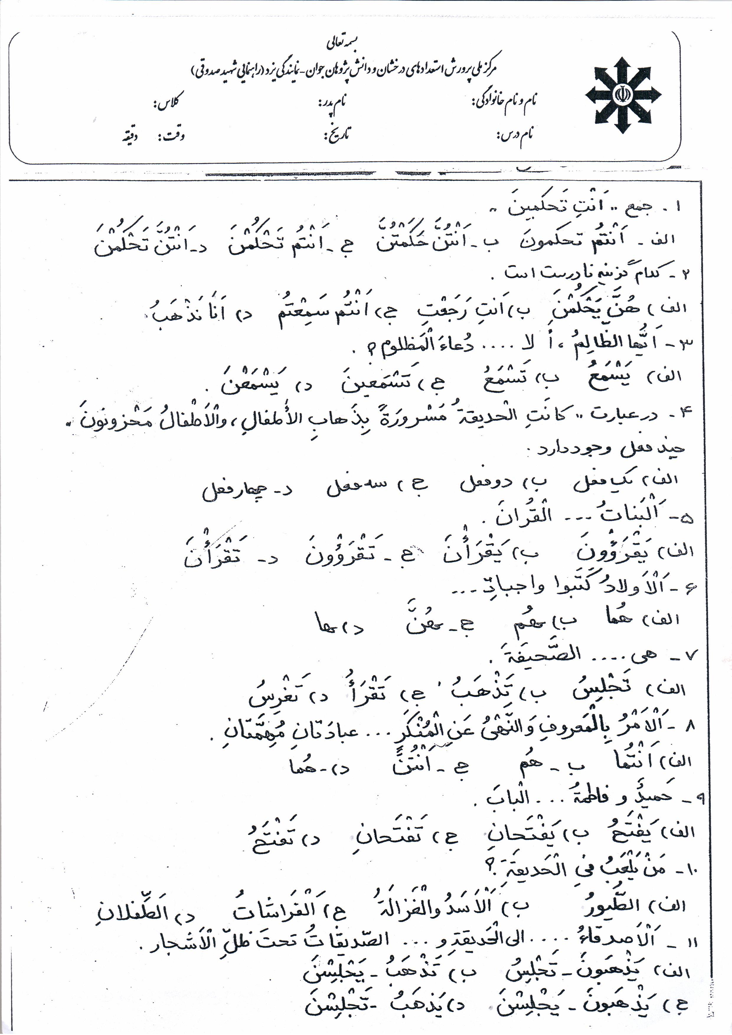 نمونه سوالات عربی دوم راهنمایی