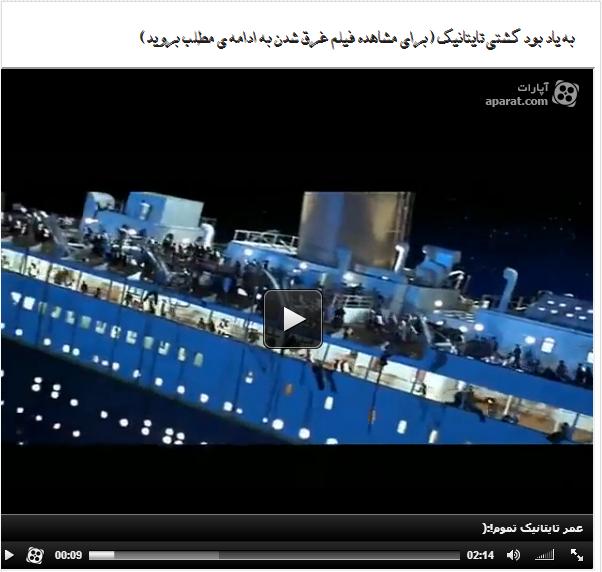به یاد بود کشتی تایتانیک (برای مشاهده فیلم غرق شدن به ادامه ی مطلب بروید)