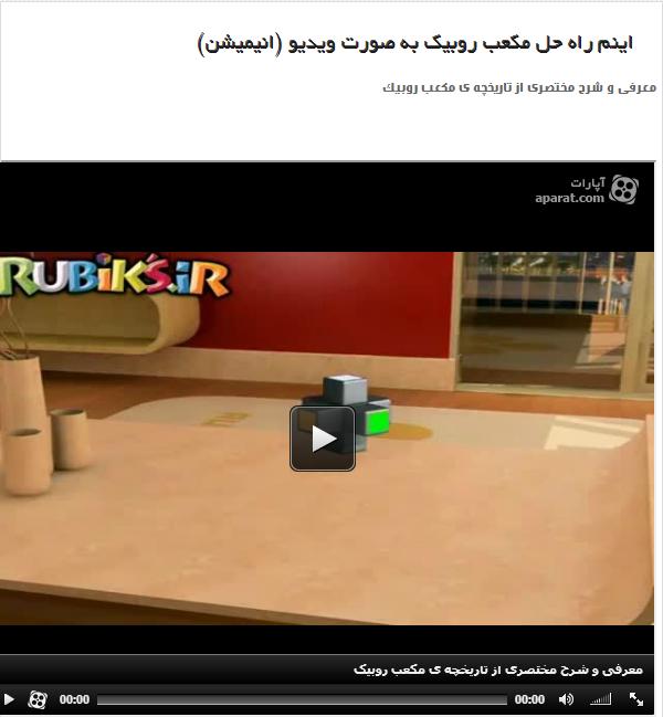 اینم راه حل مکعب روبیک به صورت ویدیو (انیمیشن)