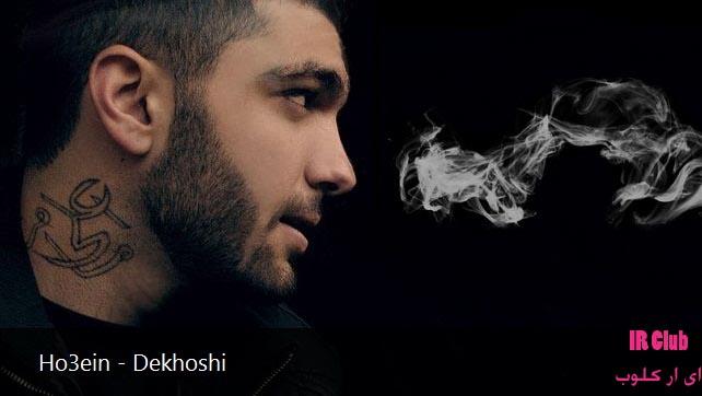 متن آهنگ جدید حسین ابلیس