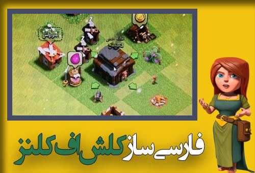 دانلود و اموزش فارسی ساز کلش اف کلنز