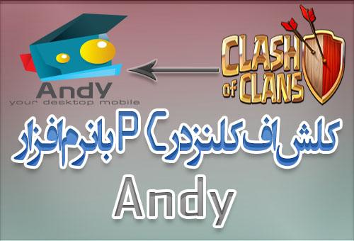 آموزش نصب و اجرای بازی کلش اف کلنز برروی PC با برنامه ی Andy+ویدئو