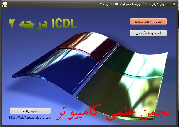نرم افزار آموزن تست زنی ICDL2