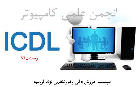 ثبت نام ICDL 2