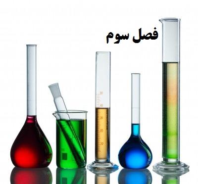 دانلود پاورپوینت شیمی دوم دبیرستان - فصل سوم