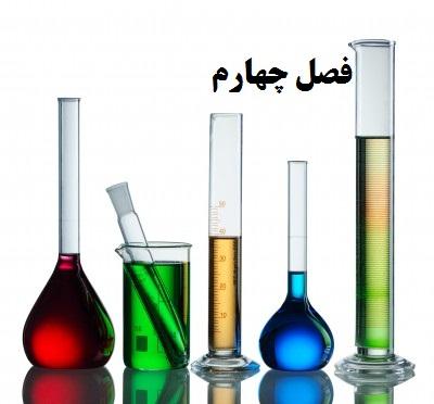 دانلود پاورپوینت شیمی دوم دبیرستان - فصل چهارم