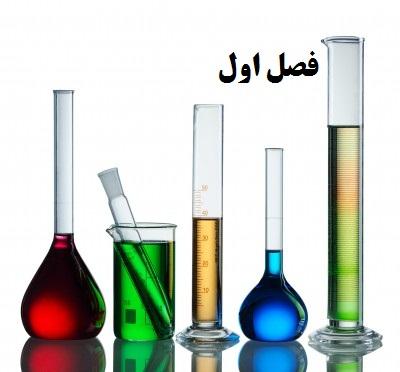 دانلود پاورپوینت شیمی دوم دبیرستان - فصل اول