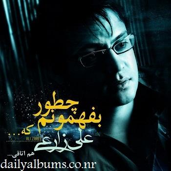 http://rozup.ir/up/dailyalbums/Ali_Zarei___Chetor_Befahmonam_Ke_(Dailyalbums.co.nr).jpg