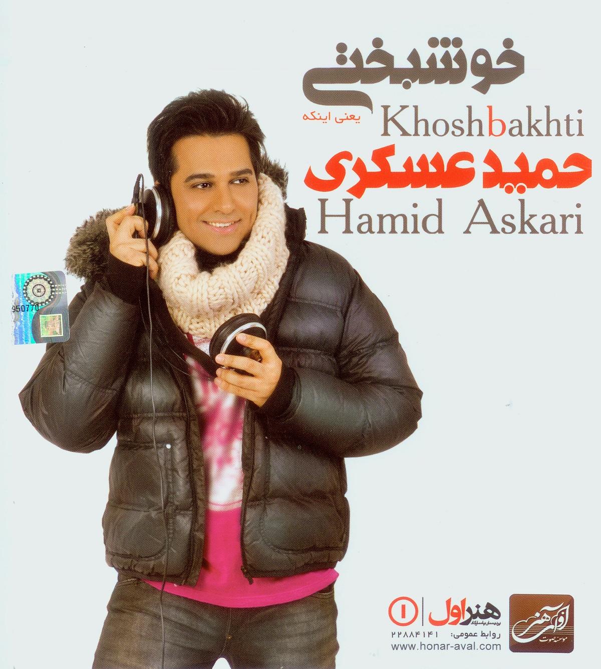 http://rozup.ir/up/dailyalbums/Hamid%20Askari%20-%20Khoshbakhti%20(dailyalbums.co.nr).jpg