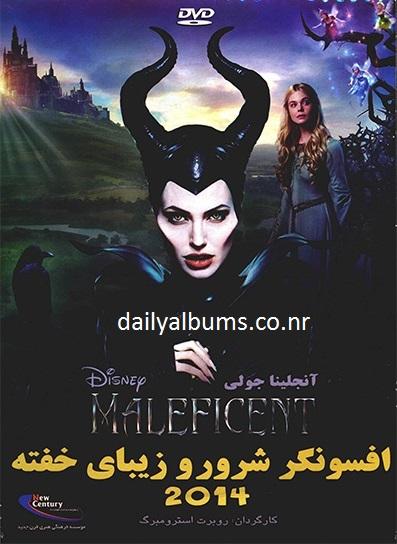 Maleficent1184998.jpg (397×544)
