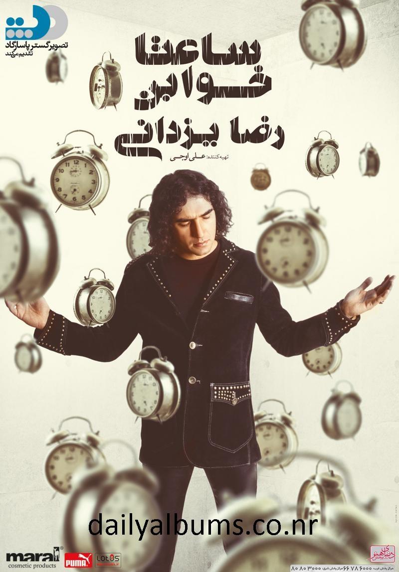 http://rozup.ir/up/dailyalbums/Reza-Yazdani-Saatha-Khaban%20(dailyalbums.co.nr).jpg