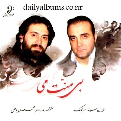 http://rozup.ir/up/dailyalbums/Sina_Sarlak___Bi_Mennate_Mey_(Dailyalbums.co.nr).jpg