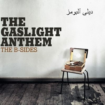 http://rozup.ir/up/dailyalbums/The%20Gaslight%20Anthem%20%E2%80%93%20The%20B-Sides%20(2014)%20(dailyalbums.co.nr).jpg
